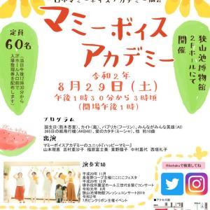 マミーボイスアカデミー協会フレッシュコンサート 8月29日土曜13時半〜狭山池博物館ホール