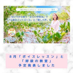 """""""【8月 教室の予定】"""""""
