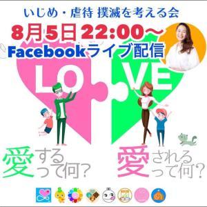 8月5日フェイスブックライブのお知らせ♪いじめ虐待 撲滅を考える会の想いについて