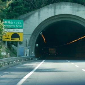 トンネル<夏の旅路>