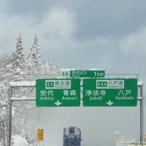 東北道と八戸道の分かれ道