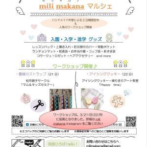 【3/22募集】mili makanaマルシェ内アイシングクッキーWS