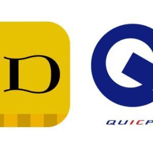 iD・QUICPay・交通系電子マネー(9種)ご利用いただけます