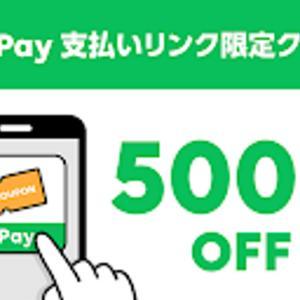 【LINE Pay 500円OFFクーポン】支払いリンク