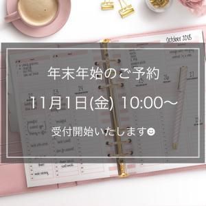 11月1日(金)受付開始!★年末年始のご予約について★