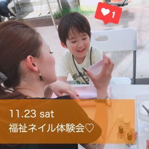 11/23(土)新浦安マルシェの出店します♡