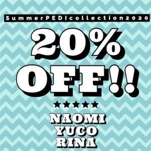 【担当者指名限定20%OFF!!】Summer PEDI コレクション