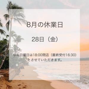 8月の休業日・営業時間のお知らせ