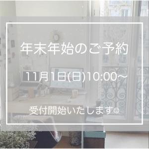 11月1日(日)受付開始!★年末年始のご予約について★