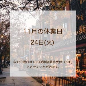 11月の休業日・営業時間のお知らせ