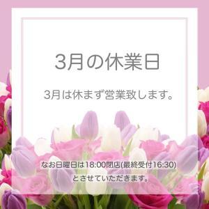 3月の休業日・営業時間のお知らせ