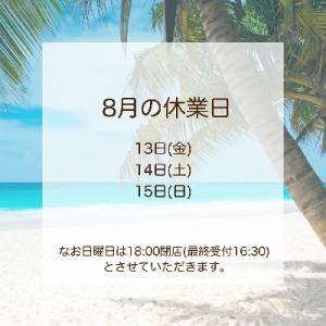 8月の営業日・営業時間のお知らせ