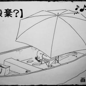 第2弾❗shiro-cro漫画【不法投棄?】゜゜(´O`)°゜