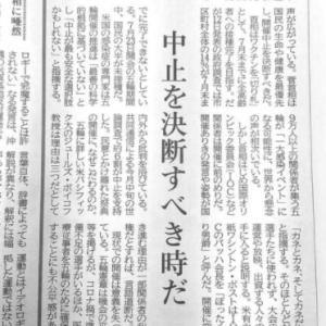 支離滅裂 【クソ新聞】