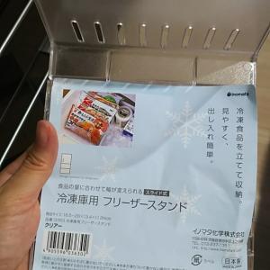 冷凍庫用のフリーザースタンド