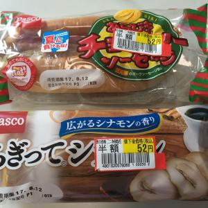 半額菓子パンをゲット