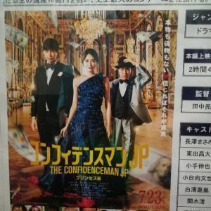 映画 コンフィデンスマンJP プリンセス編