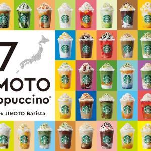 47種のフラペチーノ