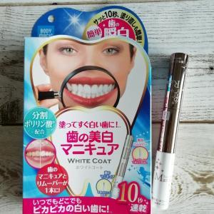 塗るだけ!歯のマニキュア「ボディマジック ホワイトコート パールホワイト」
