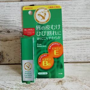 口角炎に効く!!!「近江兄弟社メンターム 薬用メディカルリップスティック」