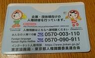 人権イメージキャラクターのカード入れ。