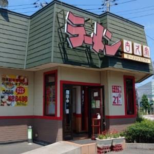 古久家 石川店で熱々のタンメンを食べて来たのだ・・・