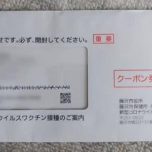 ワクチン接種券が送られて来たのだ・・・