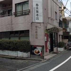 荻窪にある春木家本店で美味しい中華そばを食べてきたのだ・・・