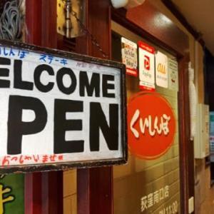 ステーキのくいしんぼ荻窪南口店でお昼ごはん・・・