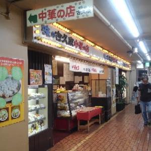 古久家藤沢店に行ってきた・・・