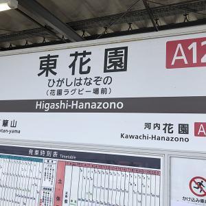 ワールドカップラグビー2019@花園ラグビー場+ホークス日本シリーズ進出決定!