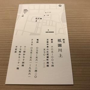 秋の京都へ行ってきました=「祇園川上=京都市東山区祇園町南側570-122」で割烹ランチ