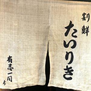 あまり教えたくないランチスポット「たいりき=大阪市中央区釣鐘町1-5-7=」