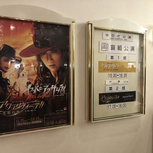 宝塚大劇場・宙組公演「イスパニアのサムライ+アクアヴィーテ!!」②=歌えや踊れや・・・