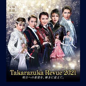 宝塚大劇場の供食施設の営業休止に思う