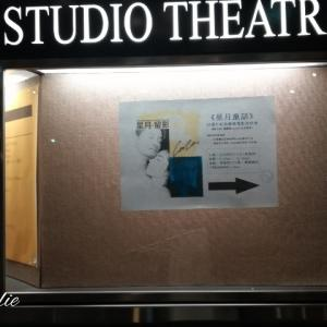 星月·留影 912@蔣震劇院