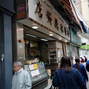 新香冰廳餅店