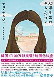 本「82年生まれ、キム・ジヨン」読書感想