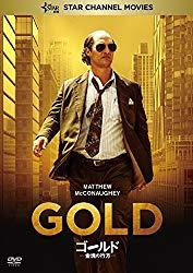 「ゴールド/金塊の行方」感想
