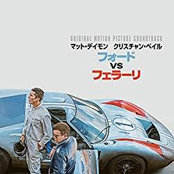 「フォードvsフェラーリ」感想