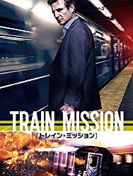 「トレイン・ミッション」感想