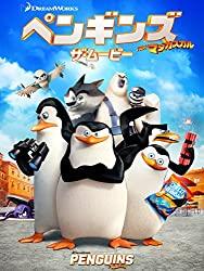 「ペンギンズ FROM マダガスカル ザ・ムービー」感想
