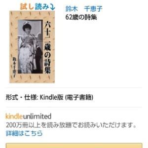 ついにKindleの電子書籍第3弾発売に!