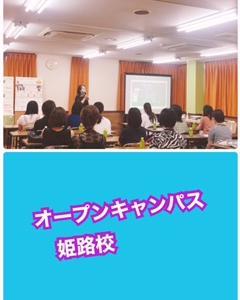姫路校 オープンキャンパス