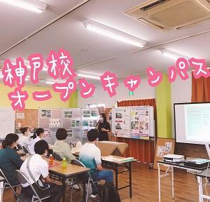 神戸校 オープンキャンパス