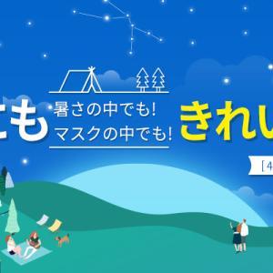 【8月特別イベント】