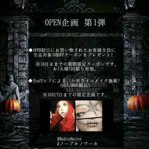★新店舗情報・OPEN企画★