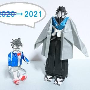 """""""2021"""" へ!"""