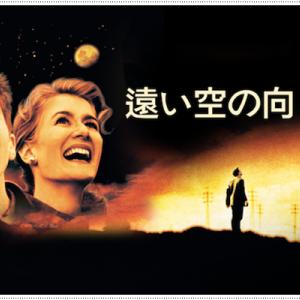 BSテレビ東京、宇宙の日の『遠い空の向こうに』