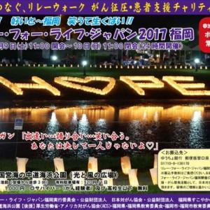 RFLJ福岡2017に参加します。